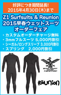 Z1 SURFSUITS & Reunion 2015 早春ウェットスーツオーダーフェア
