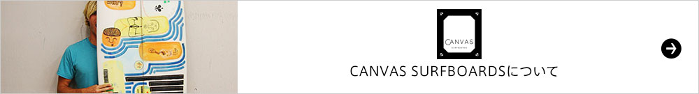 CANVAS Surfboardsについて