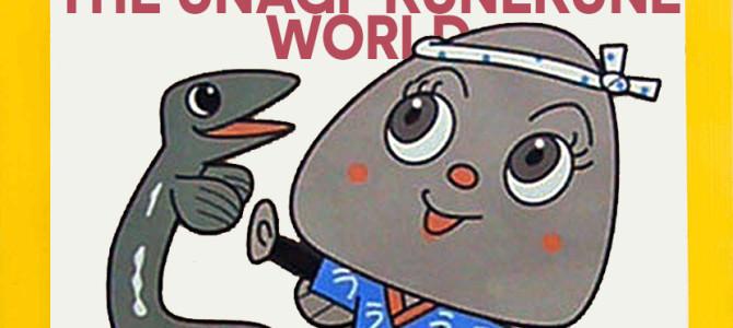 【ウナクネ(UK)解禁記念】Q&A集_【UK推奨テク】パリニルヴァーナの極地_ナショナルジオグラフィック誌でウナクネ特集!?_(2503文字)