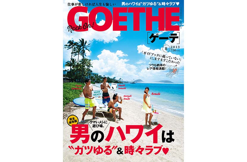 Goethe_201308_cover