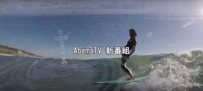 AbemaTV横ノリチャンネル『Chasing the right place right time』に感じた友人たちとの邂逅_(710文字)