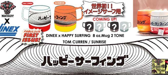 NAKISURF x DINEXハッピーマグカップ!!_エックス北の友人サーフ祭_(2088文字)
