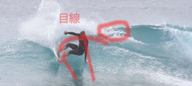 今までのHow Toの概念を打ち破るサーフィン研究所の上級者編_平塚Peaceman Gallery_(888文字)