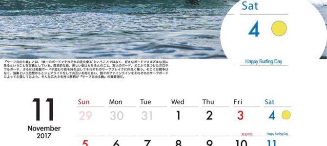 明日はハッピーサーフィンデー_カレンダー製作中_ジョエルによるキャッチサーフ新作紹介動画_(774文字)