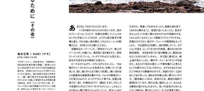 【ウナクネ特別編】ワールドクラスの波に乗るために(その壱)_Blue誌より_(1854文字)