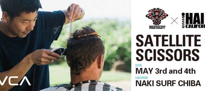 【GWのお知らせ】Hair California x Nakisurf x Tyler Warren x RVCAコラボ企画!_H BEAUTY&YOUTHさんのキャッチサーフ試乗会_夏先取り!トランクスでサーフしました_(1467文字)
