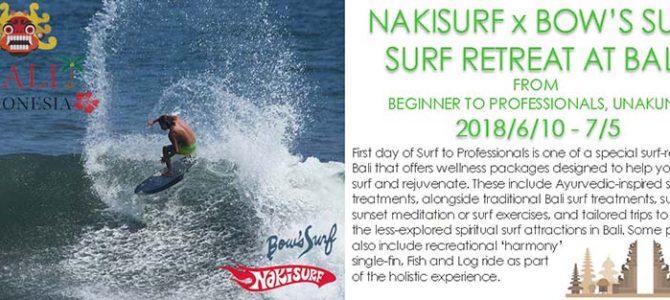 【お知らせ】6/10~7/5はバリでBow's Surfさんとのコラボ企画『ウナクネ(オルタナ)&全てのサーフ&ライフスタイル構築コース』を実施します!_(1737文字)
