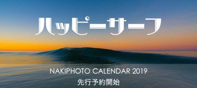 【お知らせ】NAKIPHOTOカレンダー2019年版ハッピーサーフ、壁掛け版&卓上版の詳細_(2880文字)