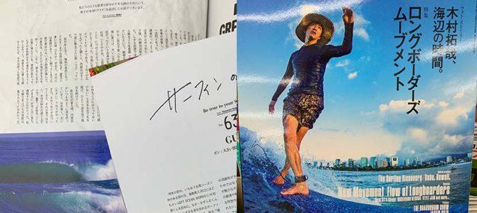 【サーフィン研究所】NALU誌_逗子サーファーズ岬_人気タヌー_フィン公開_(1269文字)