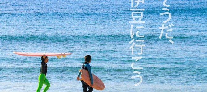 【サーフィン研究所】伊豆ボンザーと子どもたち_イベントの立役者鈴木直人さん_(1232文字)