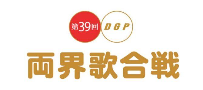 【ドラゴン・グライド・プロダクションズ】『第39回DGP両界曼荼羅歌合戦』の曲順_(1369文字)