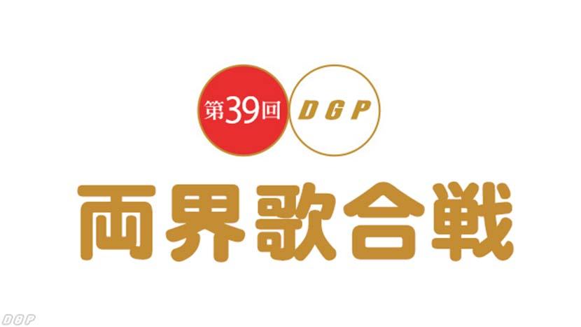 【ドラゴン・グライド・プロダクションズ】『第39回DGP両界曼荼羅歌合戦』の曲順_(1387文字)