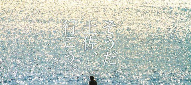 【サーフィン研究所】土佐の輝いた日_子どもとサーフィン_彩市場の鶏卵とは?_(1395文字)
