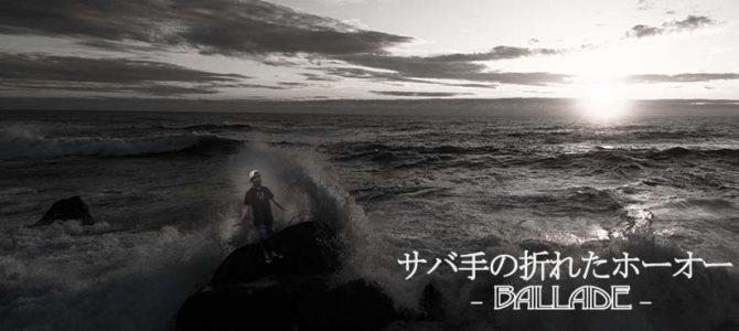 【ドラグラプロダクションズ製作、片岡鯖男】3.8フィートの週末3『深いかなしみ』_(1038文字)