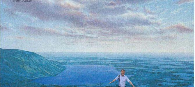 【サーフィン研究所&ドラグラ】土佐横浪半島のたべもの_熱き心に(歌詞)_(1053文字)