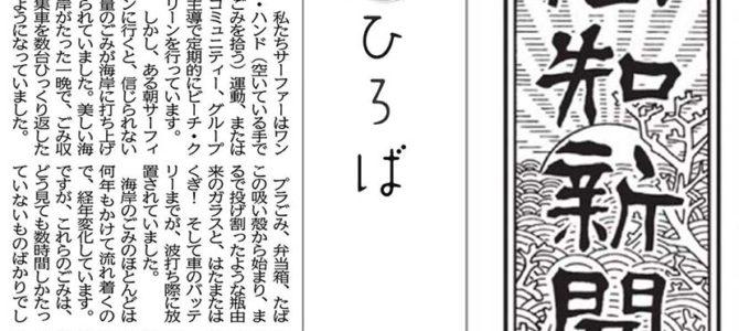 【サーフィン研究所】河口の膨大なゴミbyカタサバ先生_(1431文字)