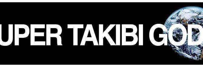 【サーフィン研究所&DGPスペシャル・渾身号】タキビ神の説法2_(2539文字)