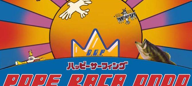 【ドラゴン・グライド・プロダクション】ラカ法王音頭_(2007文字)