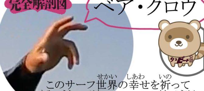 【サーフィン研究所特大号:動画あり】不空の生まれ変わりは空海_ニコニコ・クマさん=スマイリー・グリズリー_(2502文字)