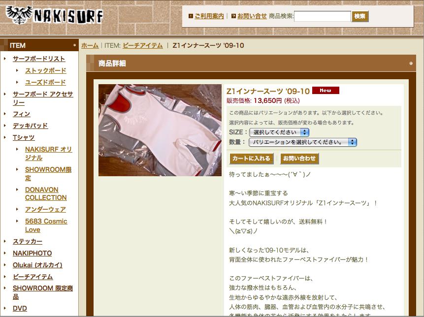 Z1インナースーツ '09-10 本日より販売開始! byリリー