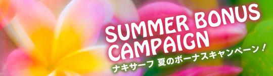 6月2日_【ナキサーフ、2010 夏のボーナスキャンペーン!】はじめました!