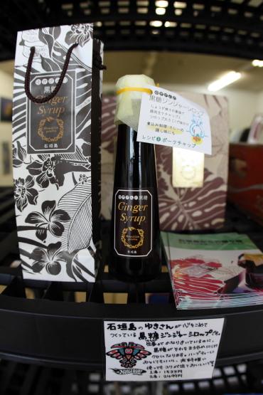 すてきしあわせ、石垣島のジンジャーシロップ!