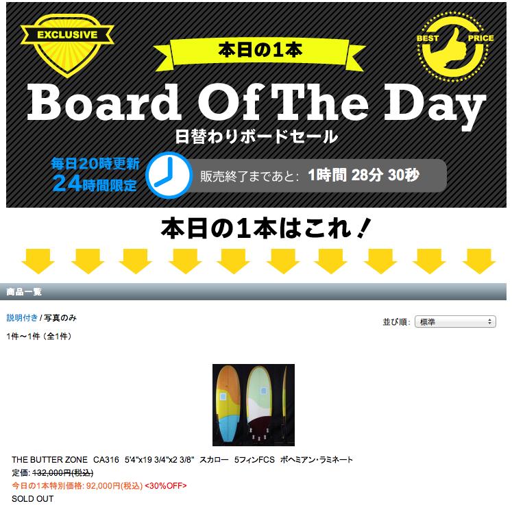 Board Of The Day_あと1時間半後に新たなボードが登場!!