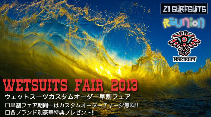 wetsuits2013_fair_winter04