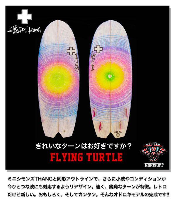 FLYING TURTLE V12