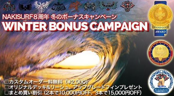 winter2014_campaign01_700