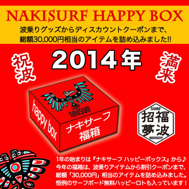 happybox2014_main