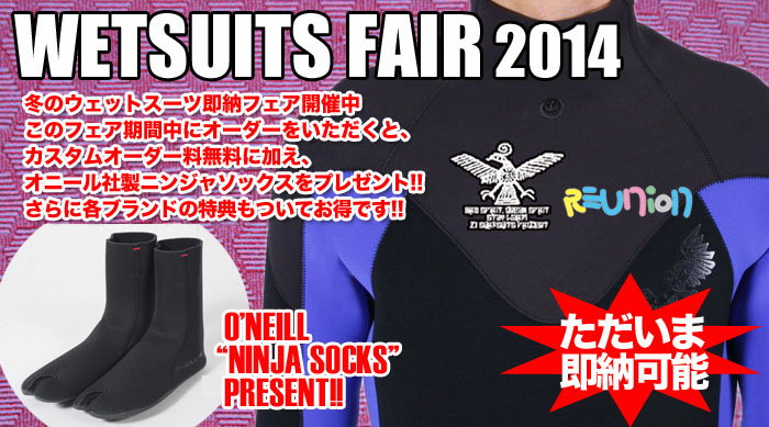 wetsuits2014_fair_earlywinter
