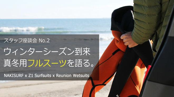 スタッフ座談会No.2 真冬用フルスーツを語る。