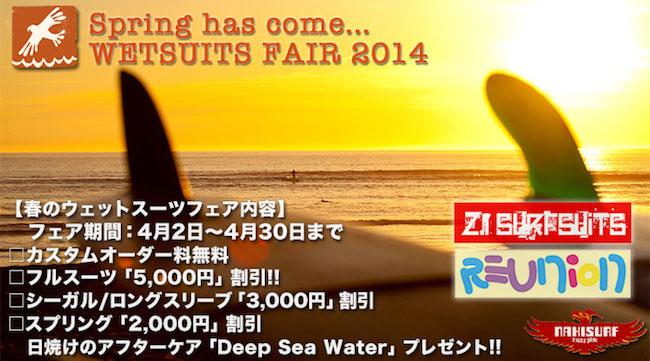 wetsuits2014_fair_spring