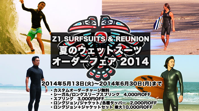 wetsuits2014_fair_summer