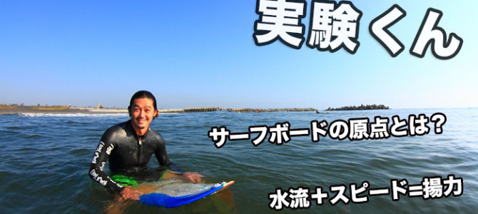 【実験くん】滑走の原点はスピードとコンケイブにあった!(by マンデーブログ)