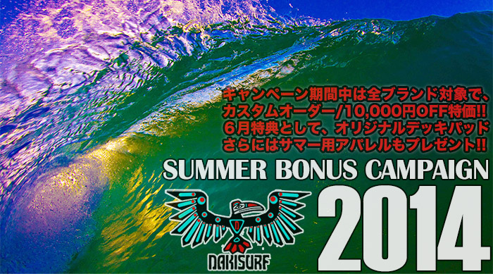 summer2014_campaign700