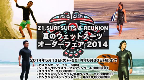 wetsuits2014_fair_summer