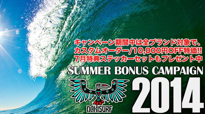 summer2014b_campaign700