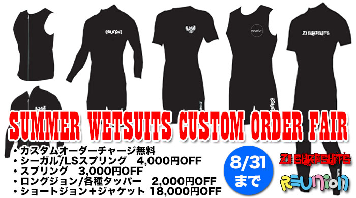 wetsuits2014_summersecond1