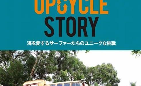 Blue.49号 (2014年10月号)が入荷!_特集は UPCYCLE STORY