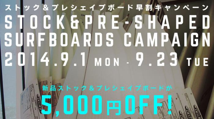 stock_preshape_campaign2014