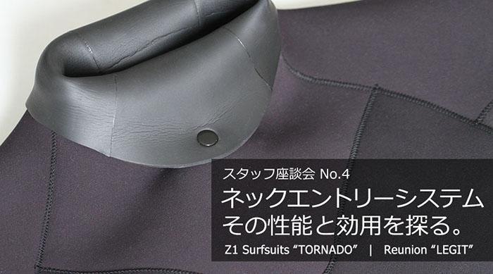 【スタッフ座談会 Vol.04】ウェットスーツ/最新ネックエントリーシステムの性能と効果を探る!