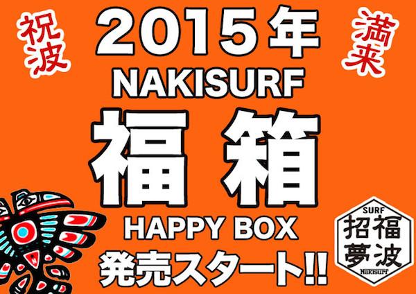2happybox2015_start-700x495