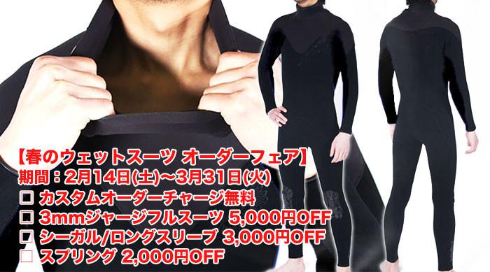 wetsuits2015_fair_spring001