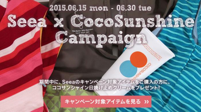 seea-coco-campaign2015