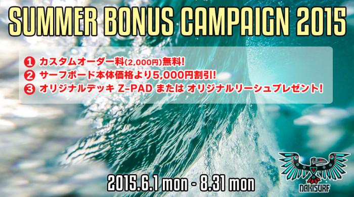 summer_bonus_campaign2015
