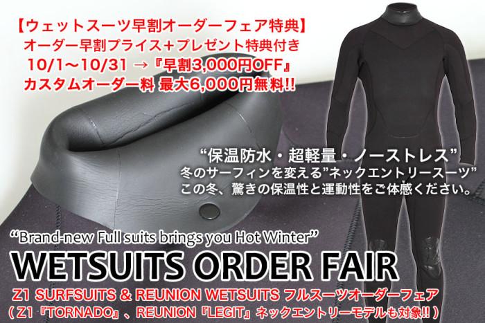 wetsuits2015fair_winter003