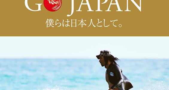 BLUE. 57号 (2016年2月号)_『GO JAPAN!』〜僕らは日本人として〜入荷しました!