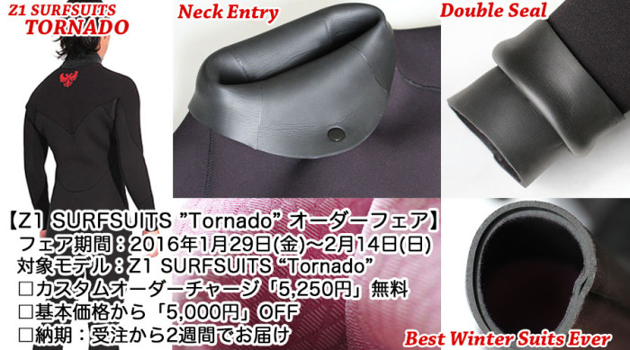 wetsuits2016fair_tornado01